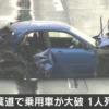 千葉県の京葉道路・下り線にてスバル・インプレッサがクラッシュしエンジンが吹っ飛ぶ