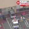 今日のプリウス…埼玉県のスーパーに90代の男性がトヨタ・プリウスにて突っ込んだ模様