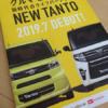 フルモデルチェンジ版・ダイハツ新型「タント/タント・カスタム」のカタログを入手!