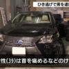 愛知県にてレクサスHS250hが追突事故→車両も損傷しているのになぜドライバーは逃げた