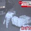 埼玉県にてロールスロイス・カリナンのホイール2本と工具類が盗まれる事件が発生。被