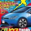 フルモデルチェンジ版・トヨタ新型プリウスが2022年以降にデビューとの噂。見た目フェ