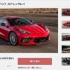 フルモデルチェンジ版・シボレー新型「コルベットC8」が日本でも販売開始!並行モデル