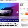 恐らく日本最速…世界限定800台販売されたランボルギーニ「アヴェンタドールSVJロード
