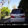 これは酷い…神奈川県にて、トヨタ「アルファード」のドライバーが悪質な煽り運転を行
