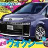 これがフルモデルチェンジ版・トヨタ新型ヴォクシー?まるでGR風の大口グリルを採用し