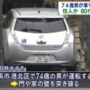 住宅に車が突っ込む事故3連発!神奈川県・横浜市にて日産リーフが住宅に突っ込み高齢