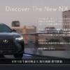 フルモデルチェンジ版・レクサス新型NXの先行ティーザーサイトが遂に公開!但しグレー