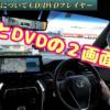 トヨタ新型ハリアーの12.3インチナビに対応していた全画面機能「ナビ男くんG-JUST」が