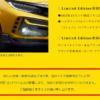 """【悲報】日本限定200台のみとなるホンダ新型シビック・タイプR""""Limited Edition""""の発"""
