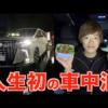 大人気ユーチューバー・セイキン(Seikin)氏が納車されたばかりのトヨタ新型「アルファ