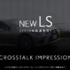 【発売は2020年11月19日】マイナーチェンジ版・レクサス新型LSの公式ティーザーサイト