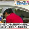 フルモデルチェンジ版・日産の新型ノートe-POWERにまたしても試練!福島沖地震の影響