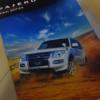 【ほぼ完売】三菱限定700台のみ販売「パジェロ・ファイナル・エディション」のカタロ