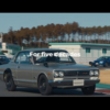 日産のこの動画を待っていた!「GT-R」誕生50周年を記念して歴代「スカイラインGT-R」