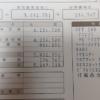 三菱・新型「デリカD:5」の暫定見積りが公開に。総支払額5,169,118円、オプションだ