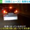 一向に減らないあおり運転…トヨタ・アルファードが割込み&急ブレーキの煽り行為→ガソ