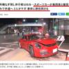 マスコミはスポーツカーを悪者にしたい?愛知県にてポルシェ911が追突被害で事故→マス