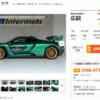 遂に来た!世界限定500台のみ販売された「マクラーレン・セナ」が中古車サイト・カー