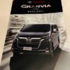 トヨタ・新型「グランビア(日本名:グランドハイエース)」のカタログがこれだ!併せて