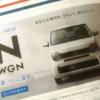 ホンダ・新型「N-WGN(Nワゴン)」のフロントデザインが遂に公開!ティーザーパンフレッ
