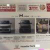 ホンダ・新型「N-WGN(Nワゴン)」のフロントデザインとインテリアを一部公開!リヤトラ