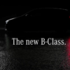 メルセデスベンツ・新型「Bクラス」のティーザー映像が公開。アップグレードのプラッ