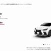 レクサスが珍しいミス!フルモデルチェンジ版・新型NXのオプション費用が1,000万円→総