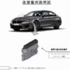BMW新型M5/M8/X5 M/X6 Mと発売されたばかりのフルモデルチェンジ版・メルセデスベ