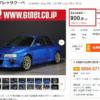 【限定400台のみ】スバル「インプレッサ22B STi」が中古車サイト・カーセンサーでも売