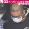 元TOKIOの山口達也 容疑者が飲酒運転で逮捕。2年前の未成年女性への強制わいせつ事件