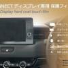 フルモデルチェンジ版・ホンダ新型ヴェゼル専用のHonda CONNECTディスプレイ保護フィ