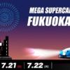7月のメガスーパーカーモーターショー2019(福岡マリンメッセ)に行こうと思う。ブガッ