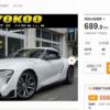 【遂に来た!】トヨタ・新型「GRスープラ」が中古車サイト・カーセンサーにて販売中!