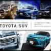 トヨタのSUVラッシュがエグい…日本仕様の新型カローラクロスが発売されたことでトヨタ