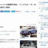 フルモデルチェンジ版・ホンダ新型「フィット4(FIT4)」のリーク画像をカーメディアCar