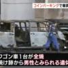 名古屋市のコインパーキングにて車両火災発生→男性1人が死亡。死の目前を実況する男性