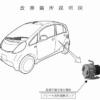 三菱「i-MiEV/MINICAB-MiEV」の2車種・約2万台に大量リコール。ブレーキ負圧電動ポン