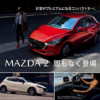 【マツダもやっちゃった?!】7月18日より発表されるマイナーチェンジ版マツダ・新型