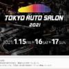 【速報&悲報】東京オートサロン2021の開催中止が決定!但し非接触型のオンライン会場