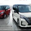 マイナーチェンジ版の日産・新型「セレナ」のグレード別価格帯を公開!価格は239.9万