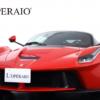 遂に来た!ロペライオ店にて、世界限定499台+1台のみ販売された「ラ・フェラーリ」が