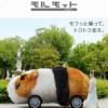 【エイプリルフール】ダイハツが新世代スマモルⅢを搭載した新型ミラ・モルモット(モル