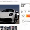 早過ぎじゃない?ポルシェ・新型「911(992)カレラS」がカーセンサーにて販売中!更に