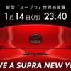 トヨタ「スープラ」の最終ティーザー画像公開?正式発表は日本時間1月14日(月・祝)23