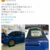 1,000万円超えの超高額モデル・スバル「インプレッサ22B STi」が売れた!その過激なス