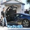 人気YouTuber宮迫博之さんが自慢の愛車BMW・i8を紹介!スーパーカー世代だからこそガ