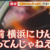 茨城県・常磐道と愛知県、静岡県での煽り運転&暴行を行った男性。何と約20日間試乗車