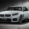 フルモデルチェンジ版・BMW新型M2(G87)のフロントバンパーが完全リーク!巨大キドニー