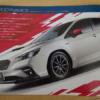 フルモデルチェンジ版・スバル新型レヴォーグの簡易カタログを入手!まずは最もリクエ